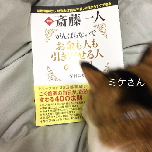 斉藤一人 がんばらないでもお金も人も引き寄せる人の法則
